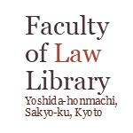 京都大学法学部図書室