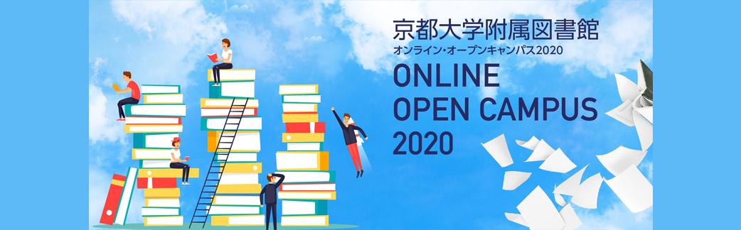 Opencampus 2020