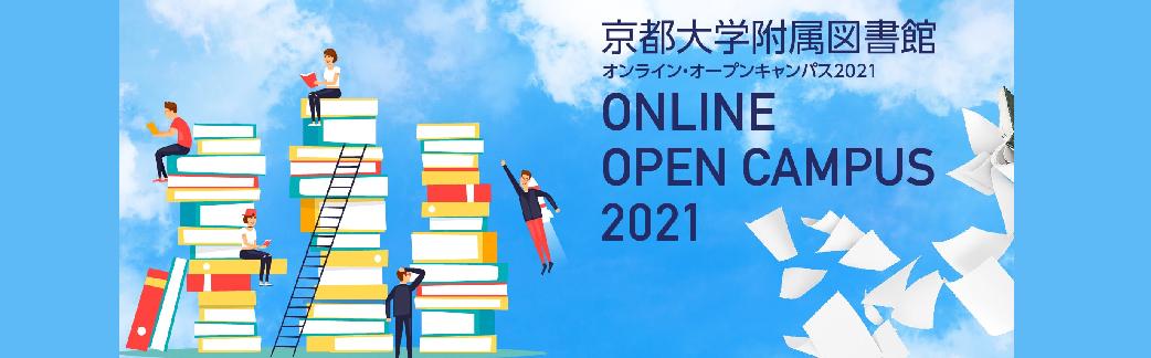 Opencampus 2021