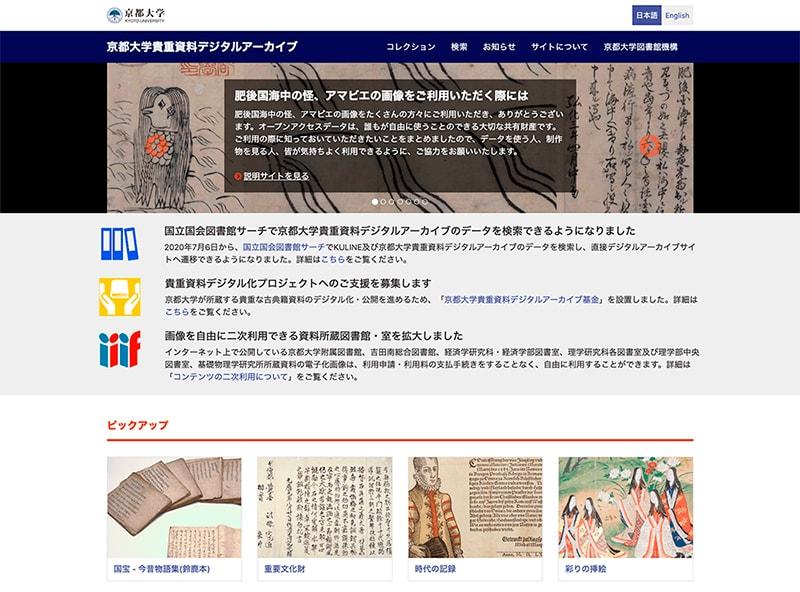 京都大学貴重書資料デジタルアーカイブ