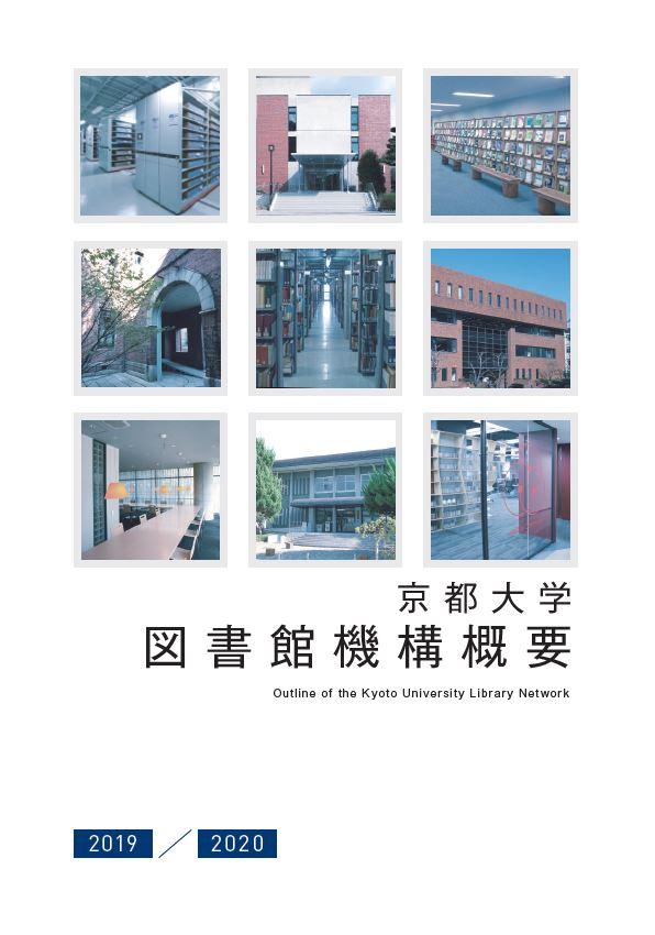 gaiyo20192020_cover