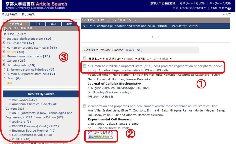 京大ArticleSearch画面例
