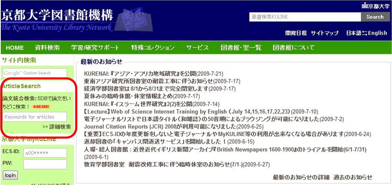 京大ArticleSearch検索窓in図書館機構