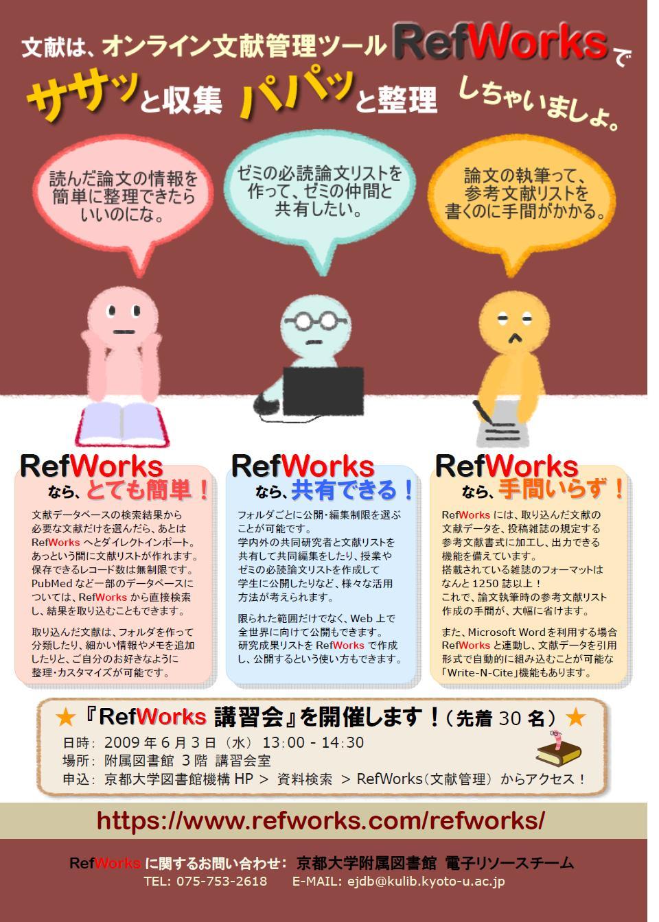 RefWorks200905ポスター