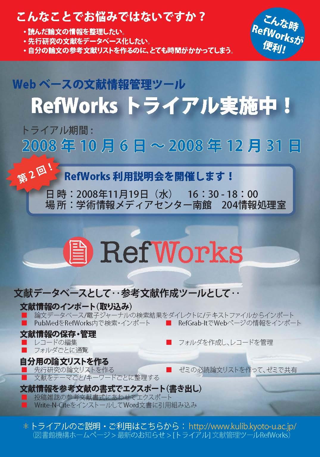 第2回RefWorks利用説明会ポスター