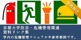 京都大学防災・危機管理関連資料リンク集へのリンク