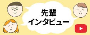 吉田南総合図書館Youtubeチャンネル「先輩インタビュー」へのリンク