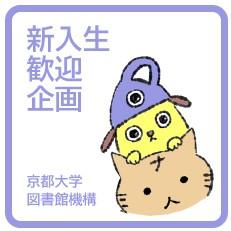 京都大学図書館機構新入生歓迎企画ロゴ
