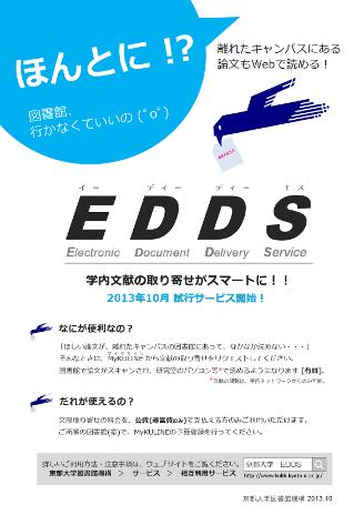 京都大学EDDSポスター