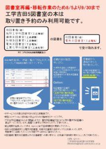 配架予約サービス_8-9月