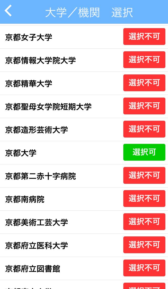 京都大学を選択