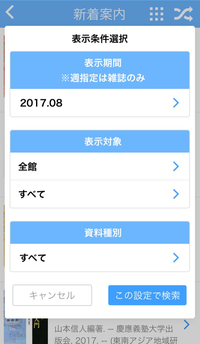 """""""新着案内設定</p"""