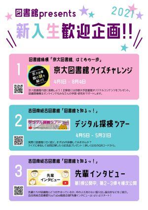 吉田南総合図書館新入生歓迎企画2021ポスター