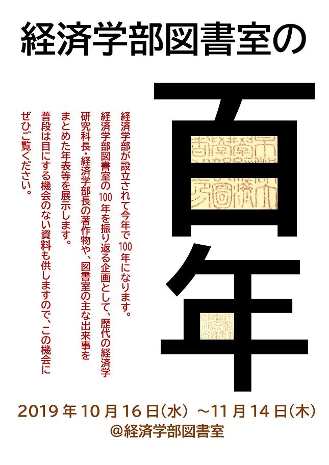 展示会ポスター