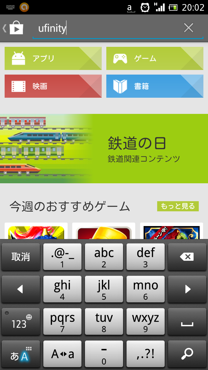 Google Playを検索