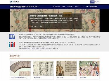 京都大学貴重資料デジタルアーカイブ