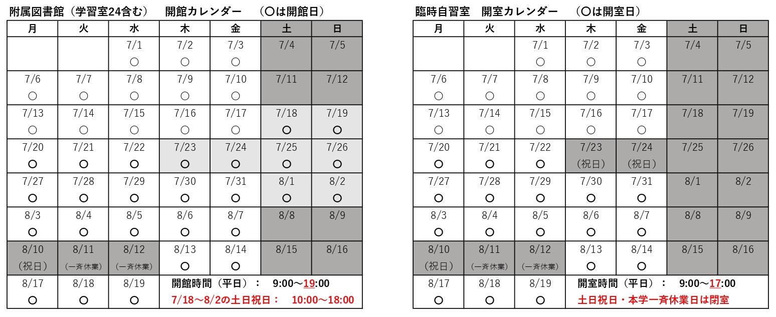 開館開室カレンダー