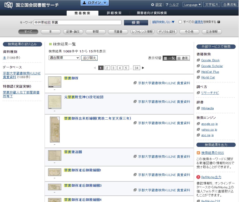 国立国会図書館サーチ 検索結果一覧画面