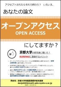<b>Kyoto University</b> Library Network - How to make your articles open ...