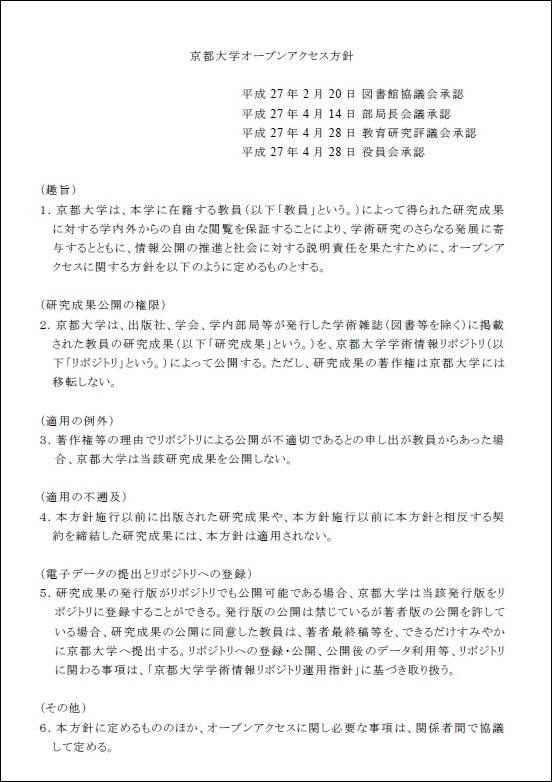 <b>Kyoto University</b> Library Network - <b>Kyoto University</b> Open <b>Access</b> ...