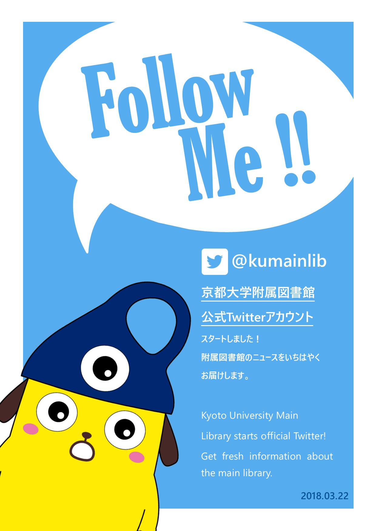 Twitter_poster
