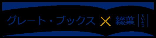 グレート・ブックス × 綴葉